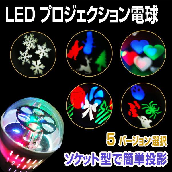 ステージライト LS-46 プロジェクション電球 ミラーボール カラーボール LED エフェクト ライト ライティング 演出 照明 機材 器具 コンサート 舞台効果 舞台照明