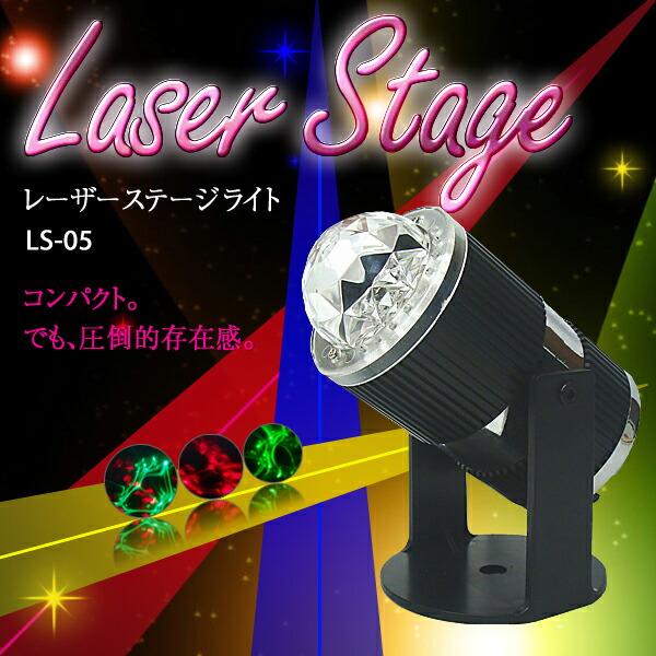 れーZザーステージライト LS-05