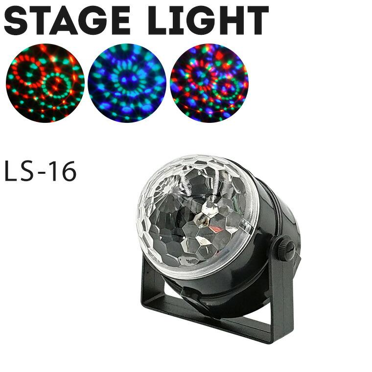 ステージライト LS-16 イメージ画像