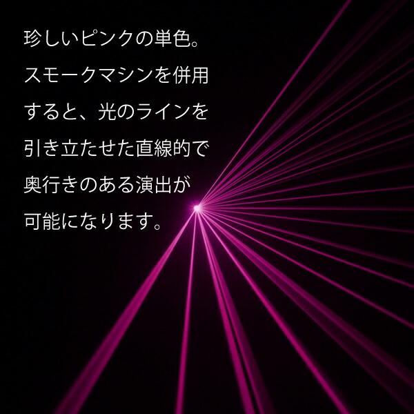 レーザーステージライト LS-P200