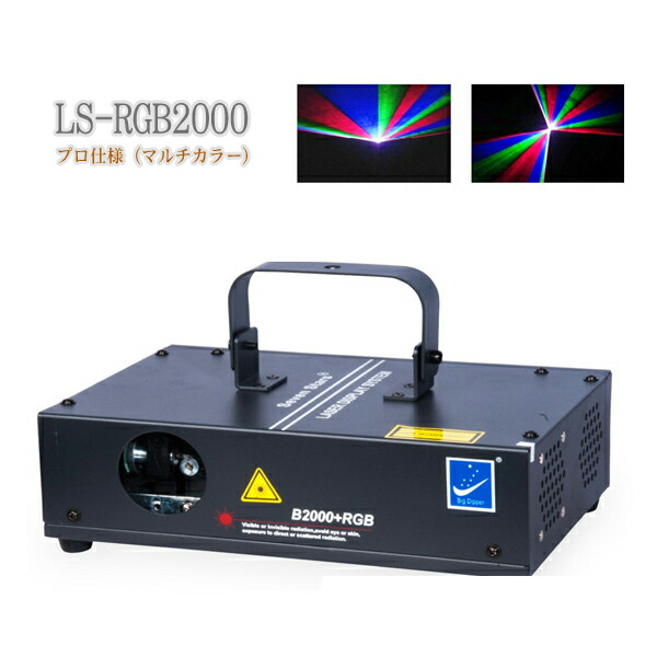 レーザーステージライト LS-RGB2000