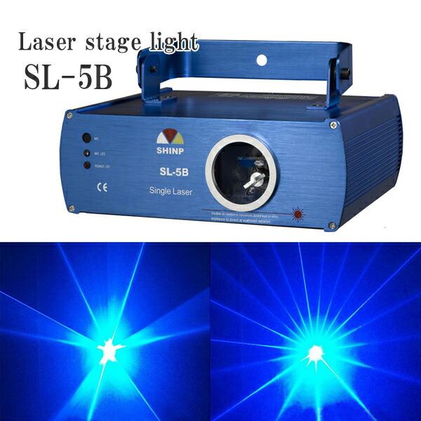 レーザーステージライト LS-SL5B