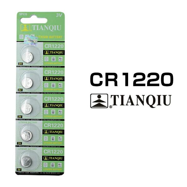 ボタン電池 CR1220
