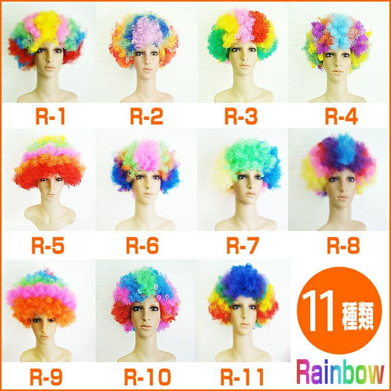 アフロ ヘア かつら レインボー Rainbow Afro hair アフロ Lサイズ ウィッグ パーマ かつら カツラ イベント用コスチューム カラー 仮装 コスプレ ウィッグ 変装 パーティー パンチ