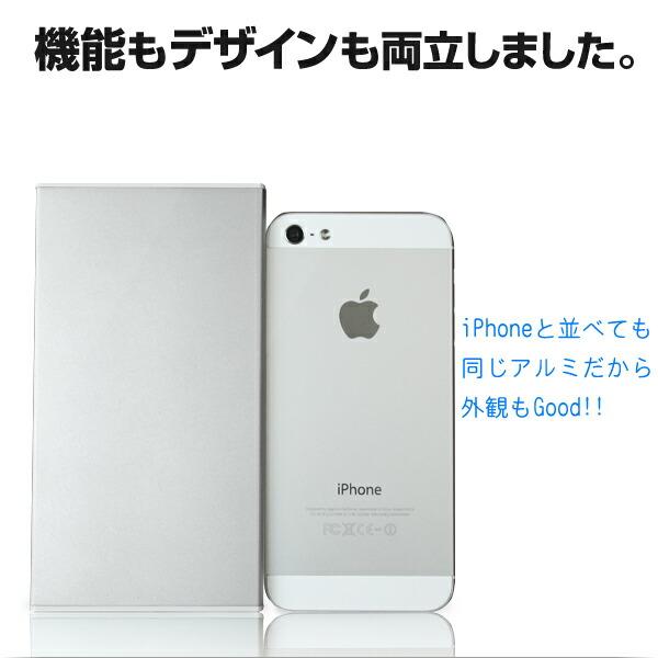iPhoneと同じアルミボディなので、外観の相性もバッチリ