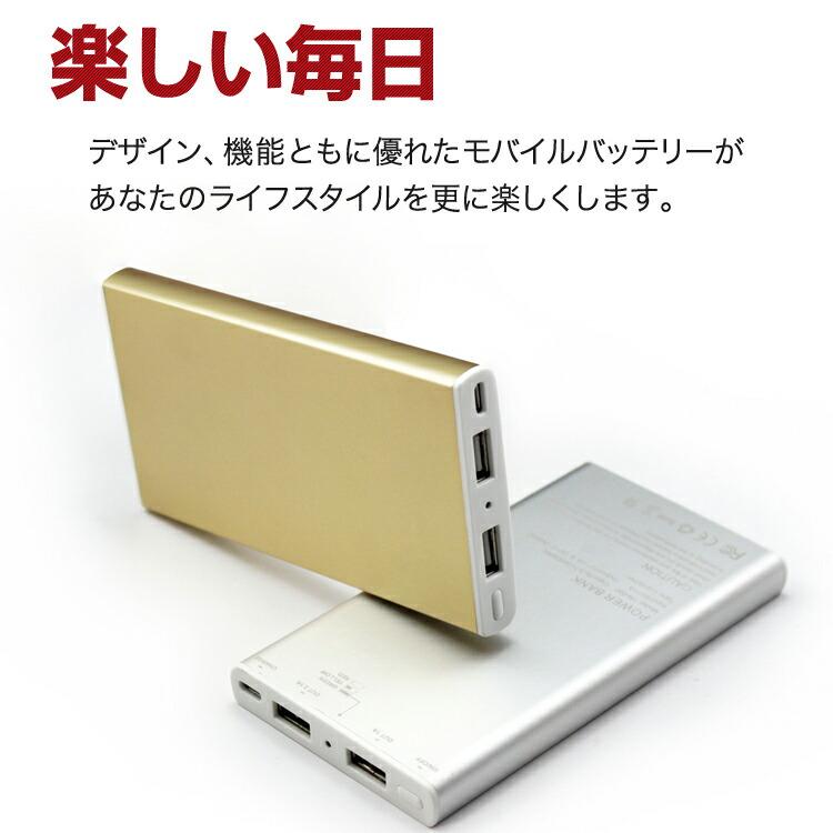 機能、デザインともに優れたモバイルバッテリーはあなたのライフスタイルを、もっと自由に楽しくさせるはず。
