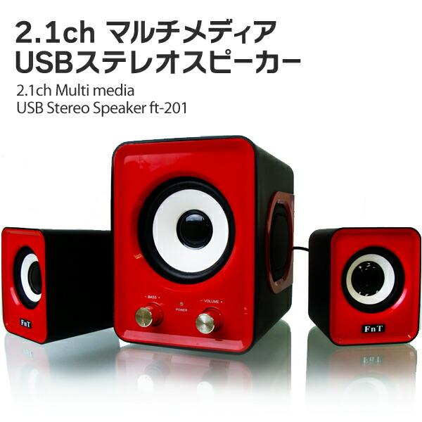 重低音 USBステレオスピーカー