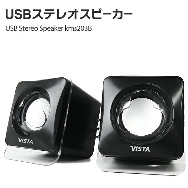 USB スピーカー ステレオスピーカー - パソコン , iPod , iPhone , MP3など対応 -