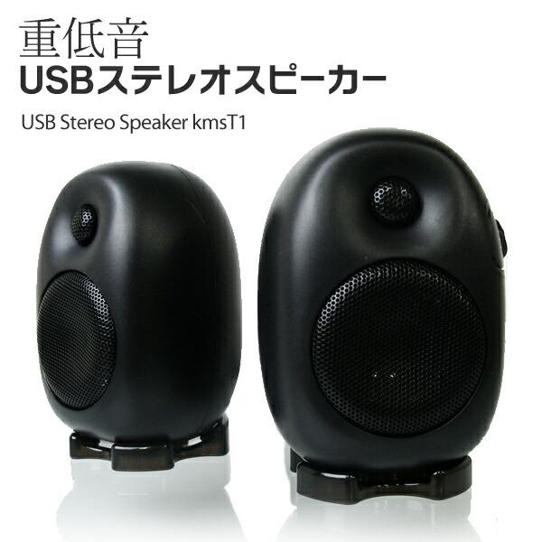 重低音 USB スピーカー ステレオスピーカー - パソコン , iPod , iPhone , MP3など対応 -