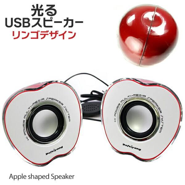 光るスピーカー りんご リンゴ アップル スピーカー パソコン オーディオ 光るりんご 光るリンゴ iPhone スピーカー リンゴデザイン PC アップルスピーカー USB USBスピーカー LED 光る スピーカー オーディオ機器 アップル リンゴスピーカー 林檎