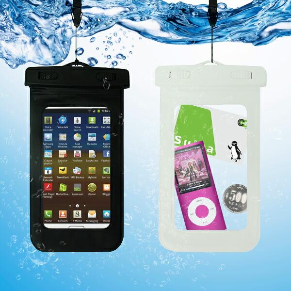スマホ用防水ケース 4.5~5インチ対応 防水ケース iPhone6 対応 スマホ スマートフォン 4.5インチ ウォータープルーフケース アイフォン waterproof iPhone iPod スマホ Android Galaxy 防水 ケース レジャー