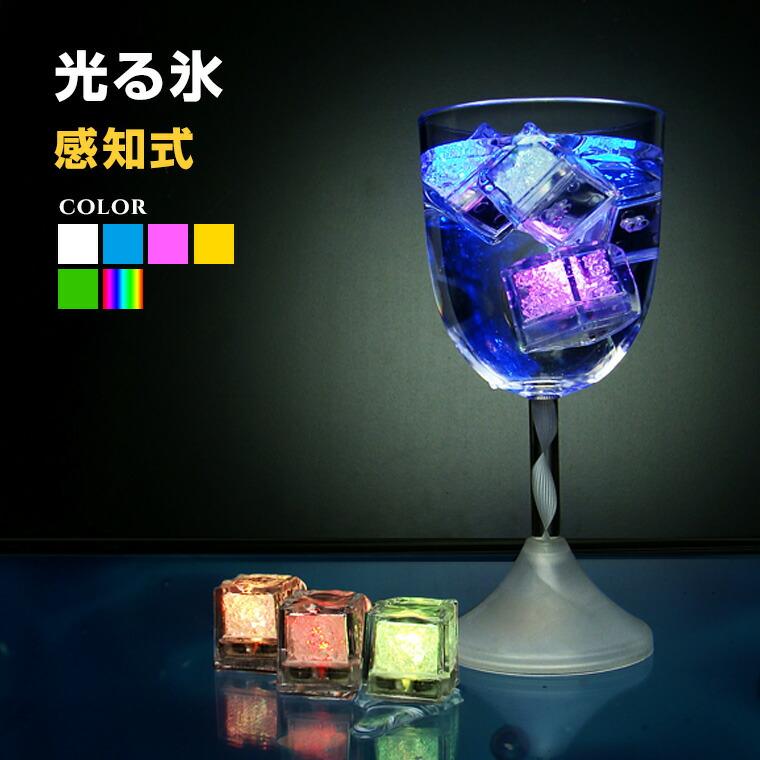 LEDキューブ 感知型 水と光のコラボレーション