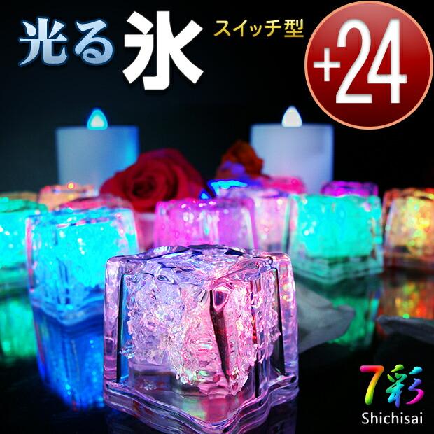 LED キューブ 光る氷 24個セット
