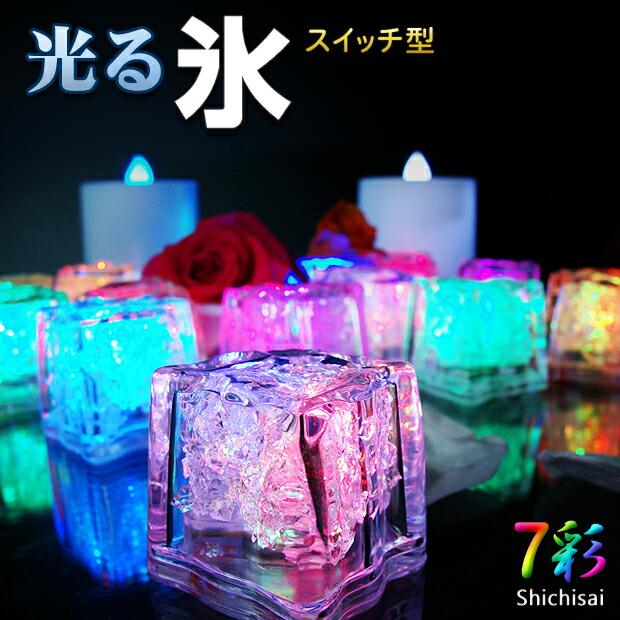 光る氷 スイッチ型