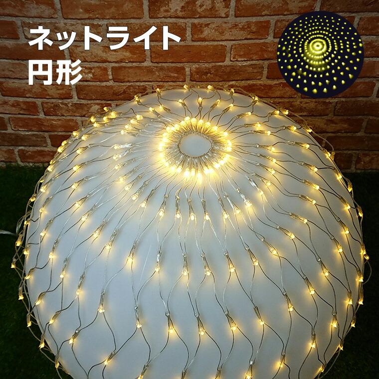 LED ネットライト プラス 丸型 網状 円形型 ゴールド 防水仕様 直径1.5m 256球 網状 ライト LED ミルキーウェイ ネットライト LEDイルミネーション 防滴型 防水 LED 電飾 イルミネーションライト 装飾 照明 ライト クリスマスライト 7彩