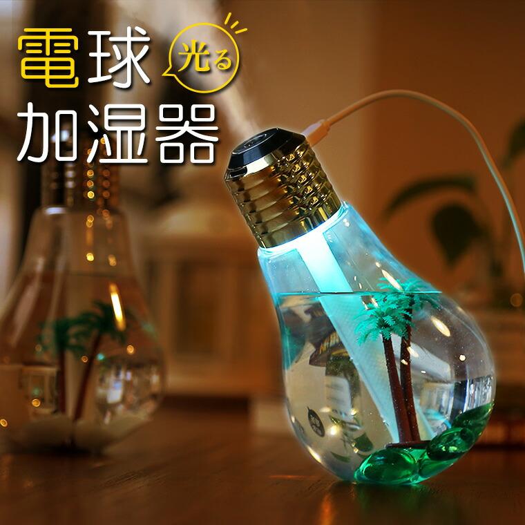 光る電球型加湿器