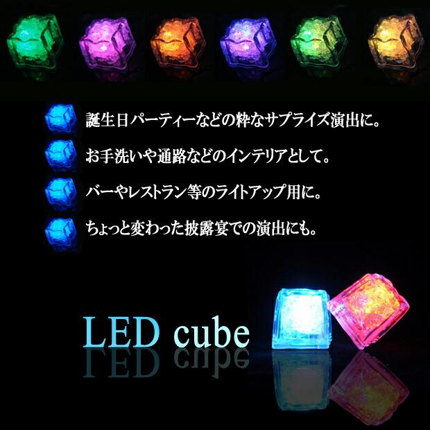 LEDキューブ  粋な演出