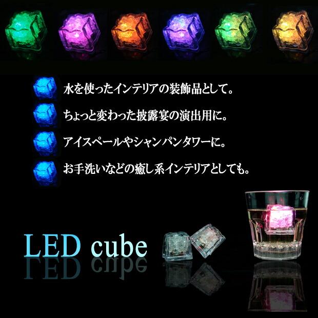 LEDキューブ 感知型 水を使ったインテリア