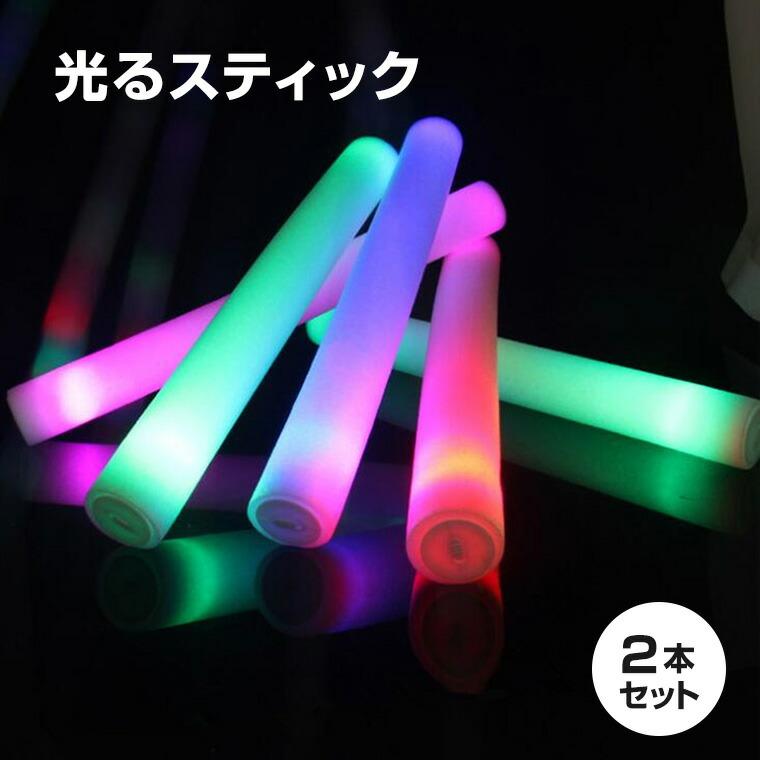 LED光るスティック2本セット