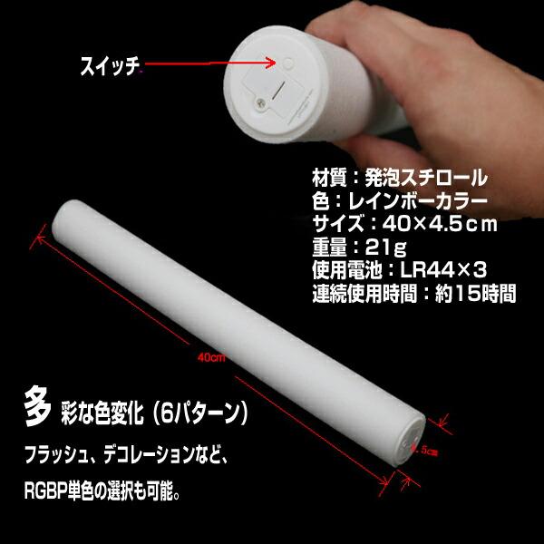 LED光るスティック2本セット商品概要