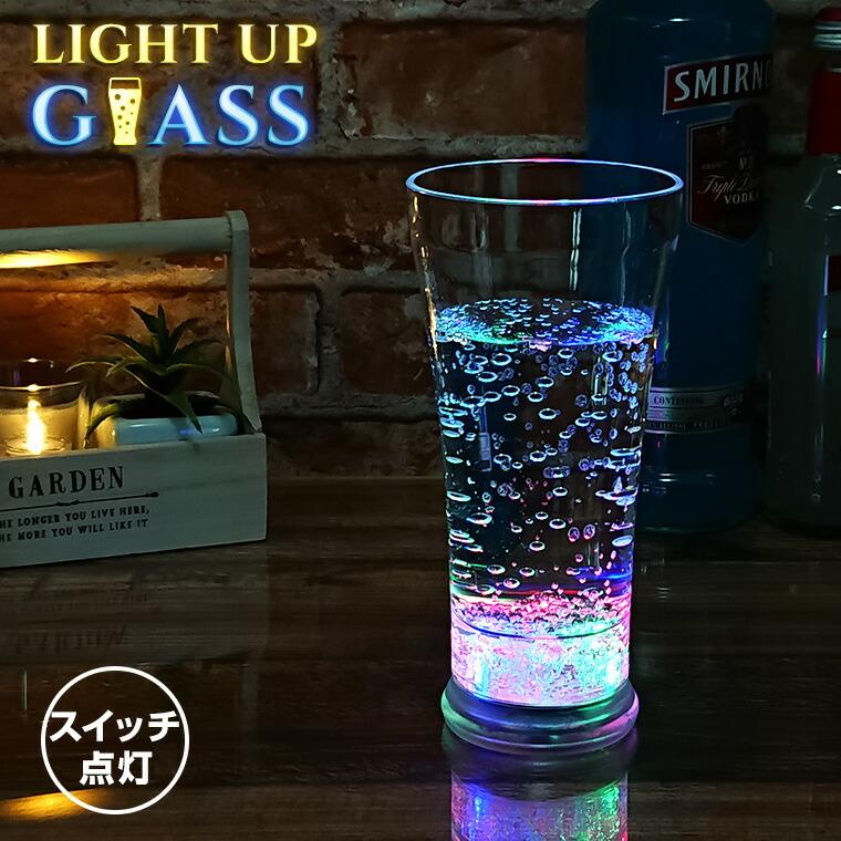 光るグラス コップ