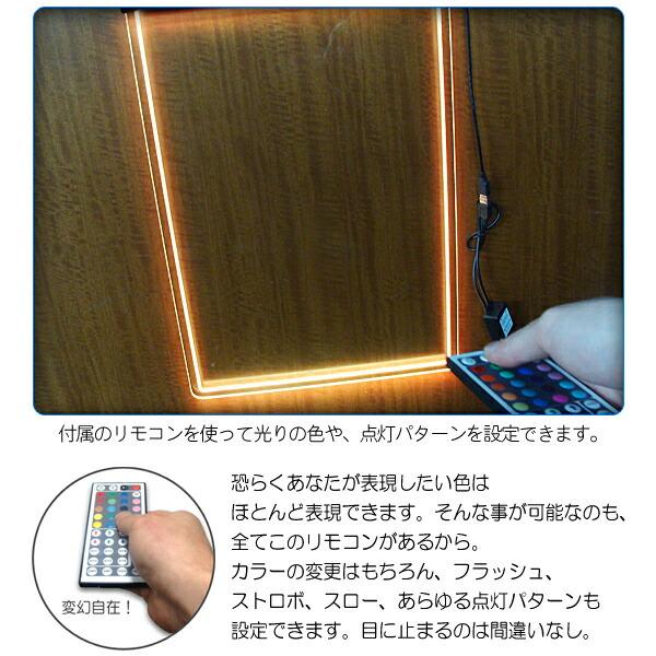 付属のリモコンがあれば、自由に点灯パターンや、色を変更できます。