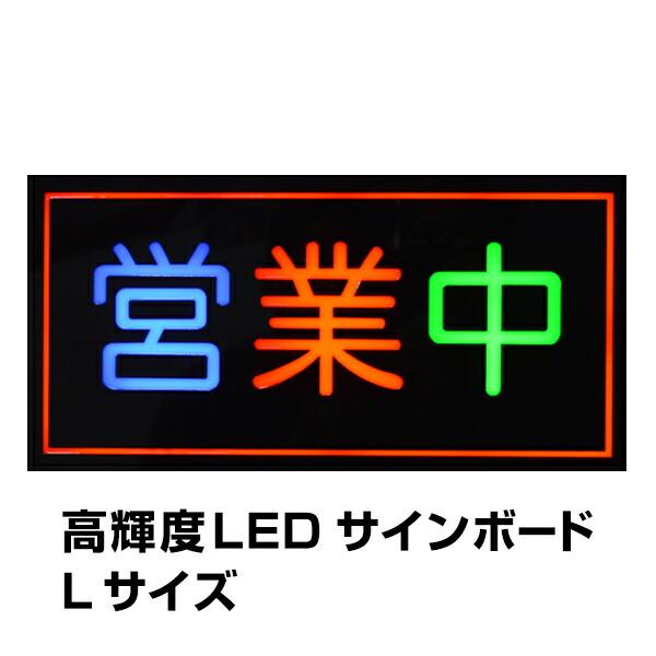 LEDサインボード