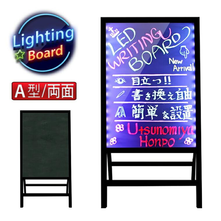 看板 光る看板 店舗用 LED看板 A型 三脚一体型 100cm×53cm 両面 黒板 ブラックボード LED 光る ライティングボード 手書き 手書き看板