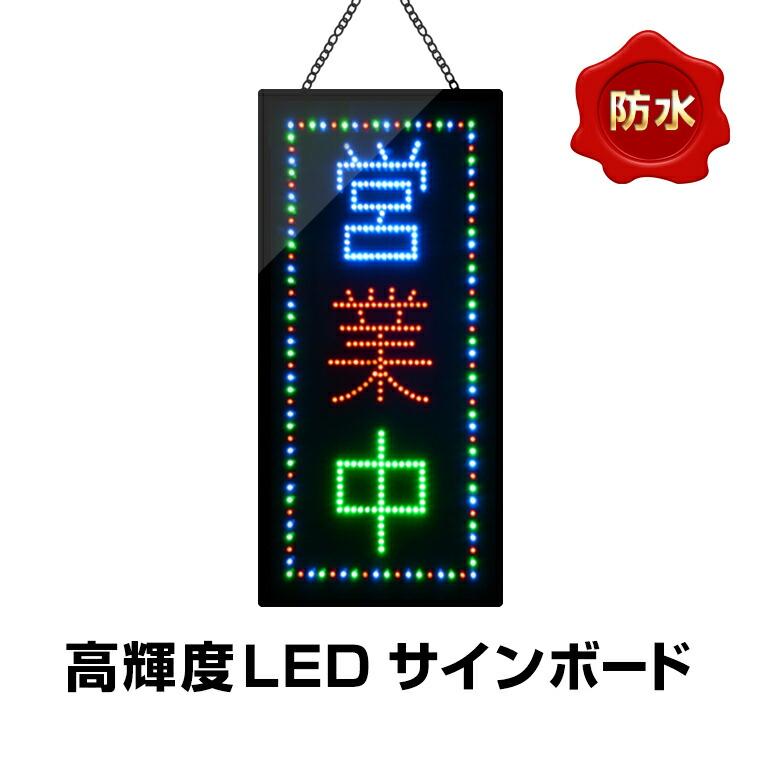 LEDサインボード 営業中 防水縦型