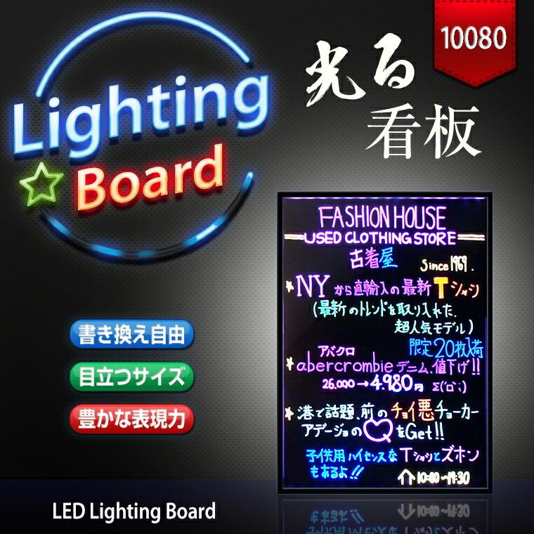 看板 ライティングボード 光る看板
