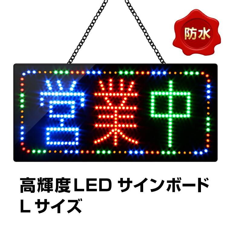 LEDサインボード 営業中 防水