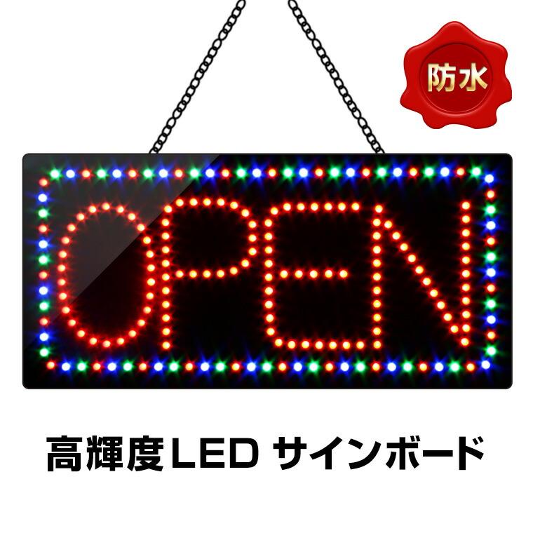 LEDサインボード OPEN 防水