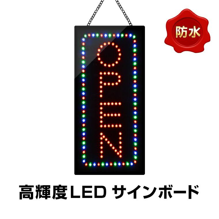 LEDサインボード OPEN 防水縦型