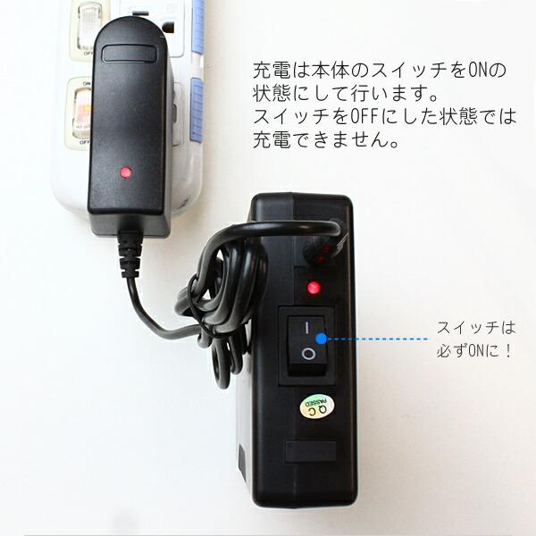 充電の際には本体のスイッチをオンにして充電するようにして下さい。
