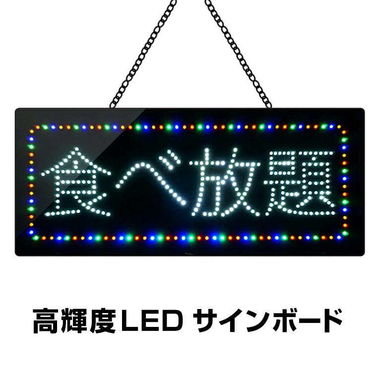 看板 店舗用 LED 室内 目立つ 飲食 レストラン 営業中 光る 食べ放題 サインボード トップ