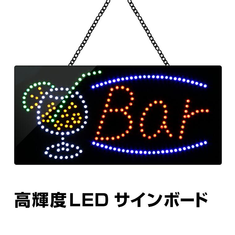 LEDサインボード Bar