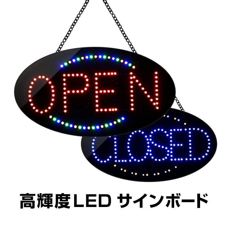 LEDサインボード OPEN CLOSE