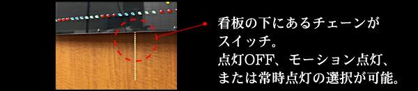 背面のスイッチで点灯パターンの変更が出来ます。