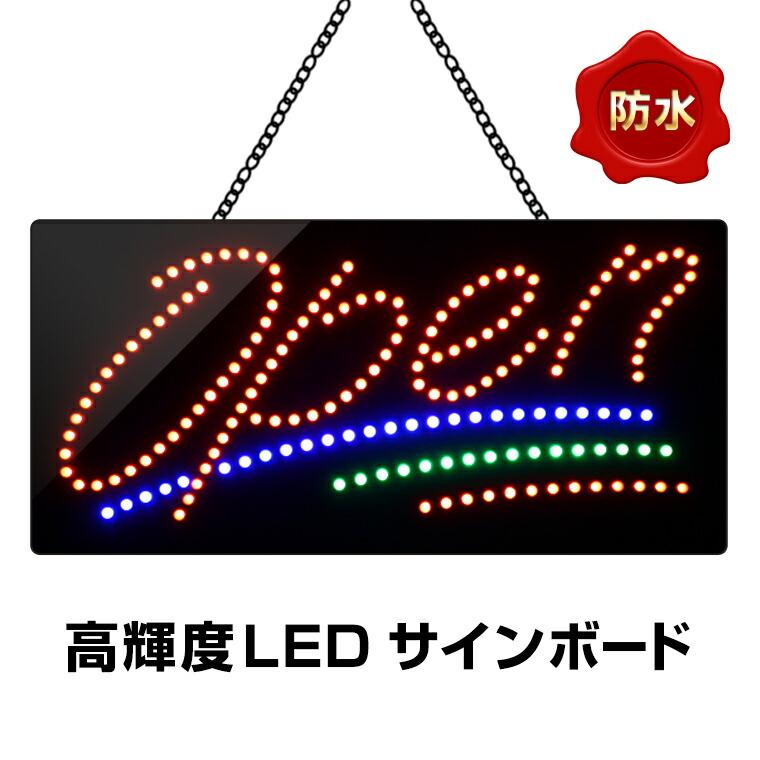 LEDサインボード OPEN 防水タイプ