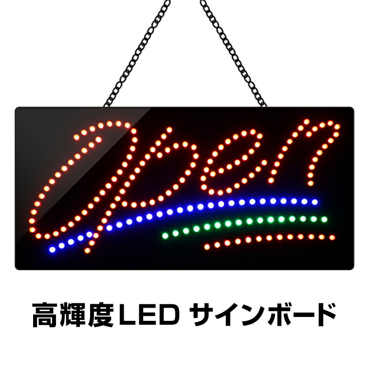 LEDサインボード OPEN