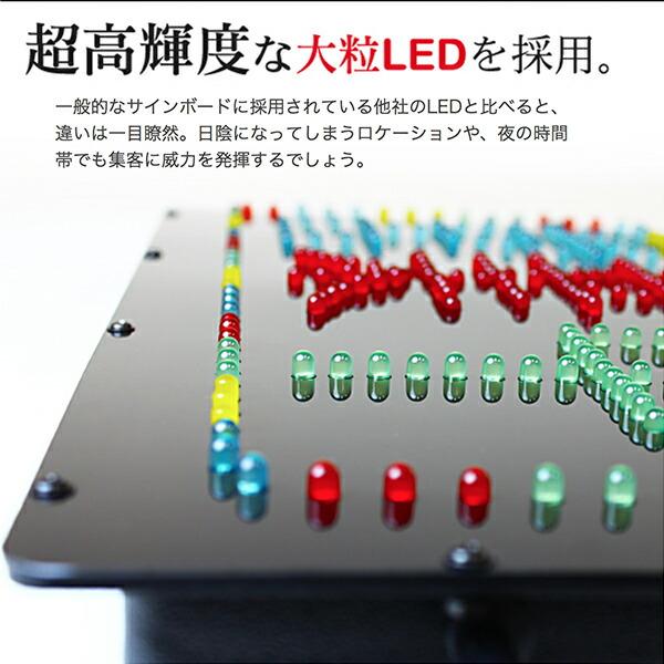 超高輝度LEDを採用。