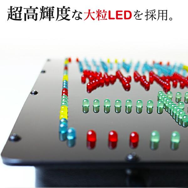 超高輝度な大粒LEDを採用しています。