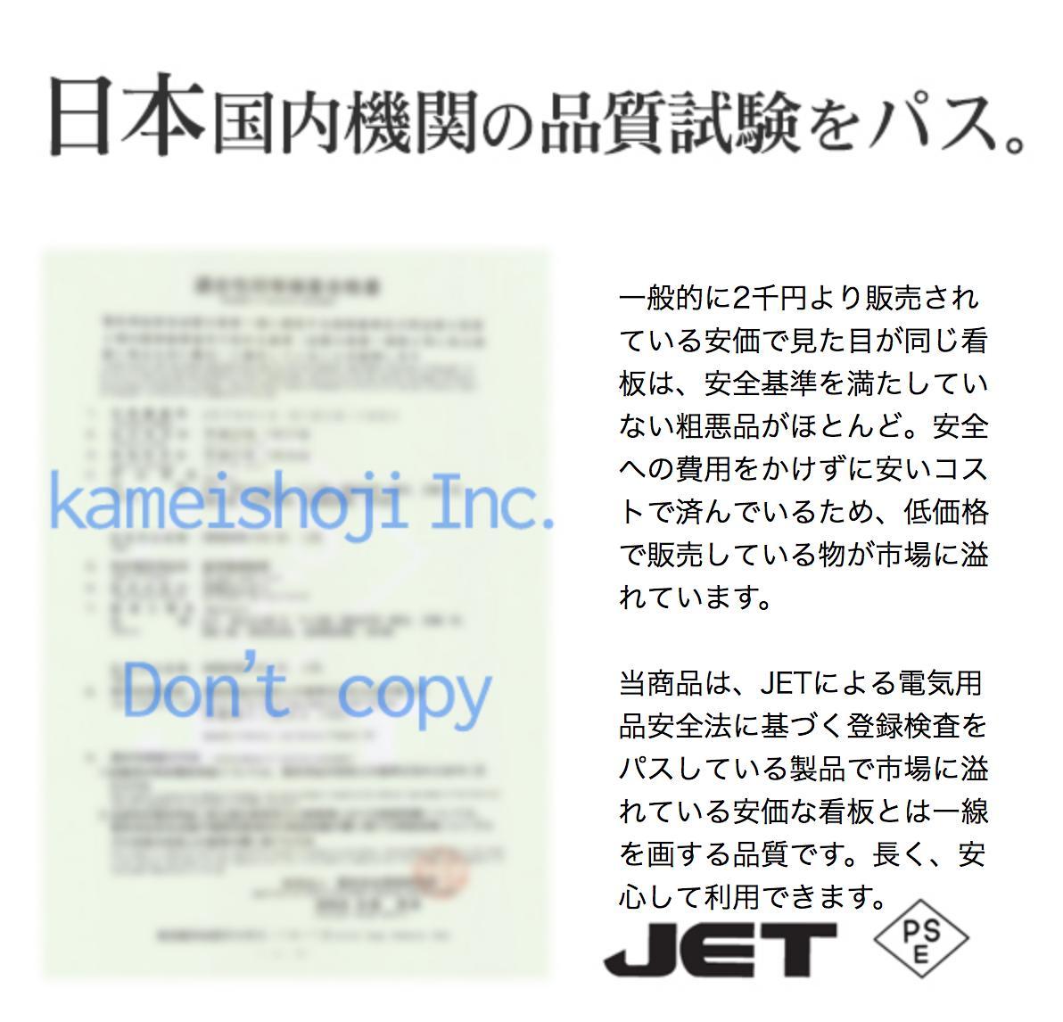 日本国内機関の品質試験パス。
