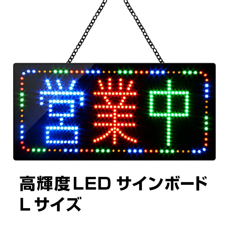LEDサインボード 営業中