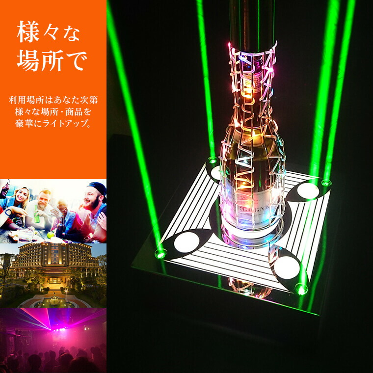 LED ボトルスタンド ビーム 光る 台座 ライトアップ