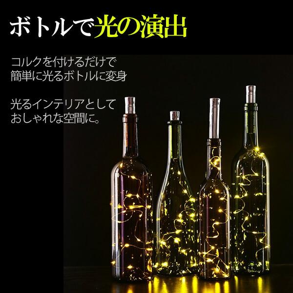 ボトル 光る ライト LED 演出 バー クラブ 店舗 ジュエリー フェアリー コルク ワイン お酒 クラブ パーティ