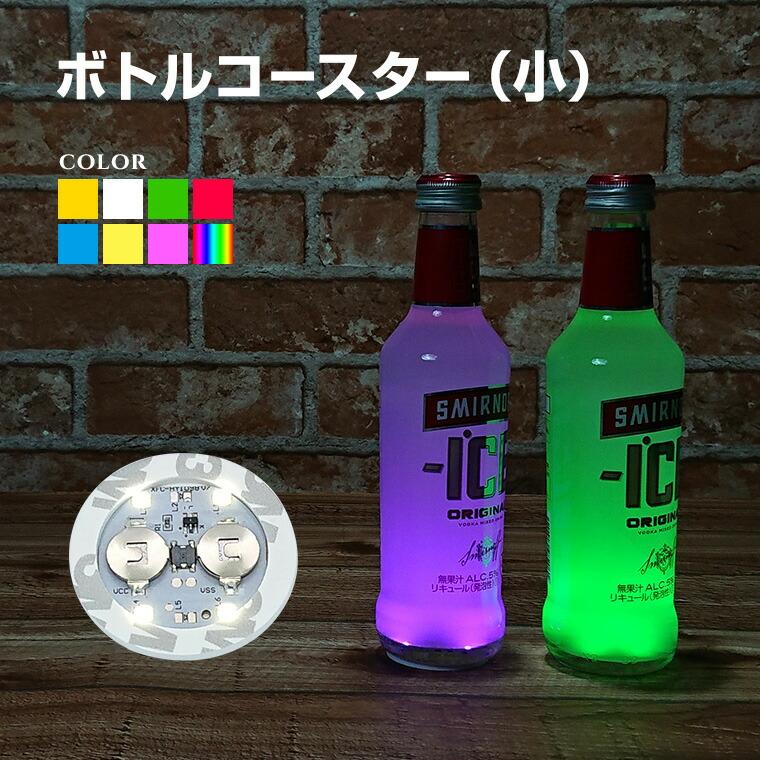 LED 光る ボトル コースター ステッカー 4.5cm