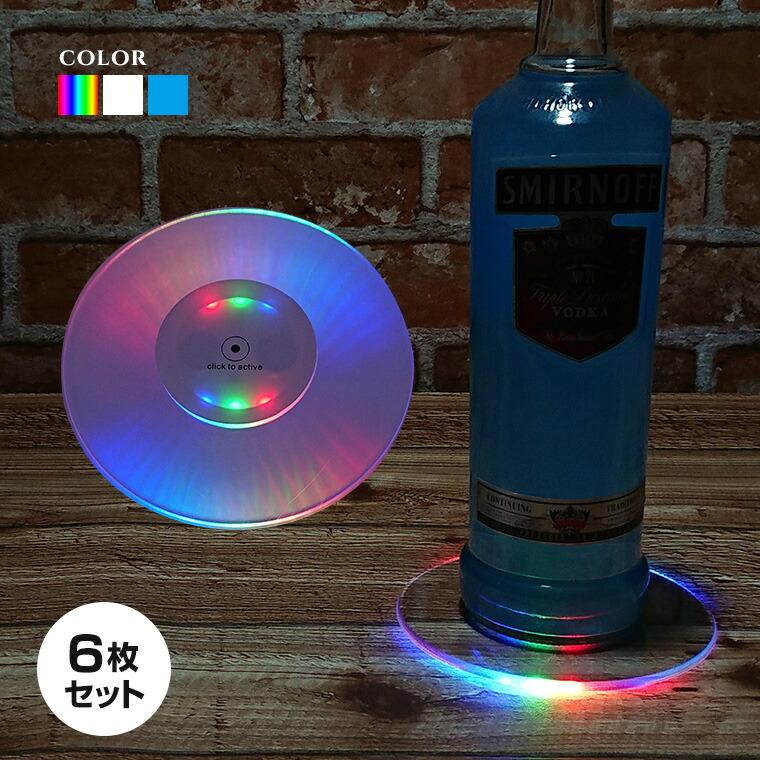 LED 光る ボトル コースター (透明) 13cm
