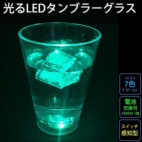 光るタンブラーグラス