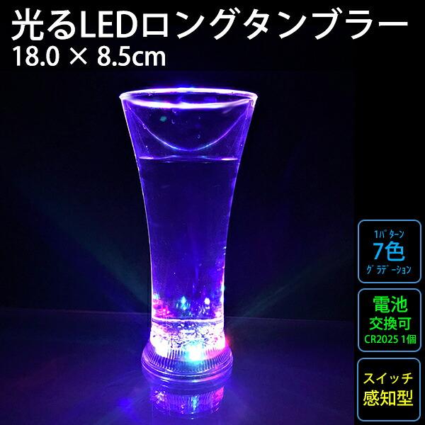 光るロングタンブラーグラス